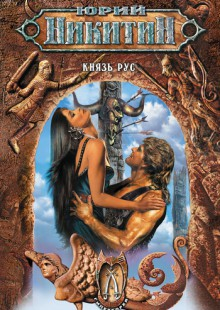 Обложка книги  - Князь Рус