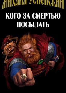 Обложка книги  - Кого за смертью посылать