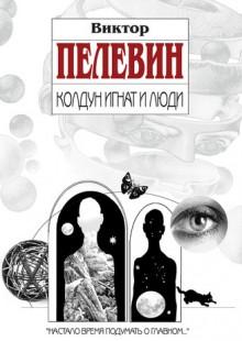 Обложка книги  - Колдун Игнат и люди (сборник)