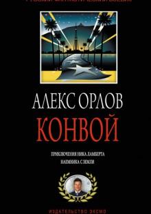 Обложка книги  - Конвой