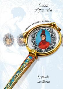 Обложка книги  - Дорогу крылатому Эросу! (Александра Коллонтай)