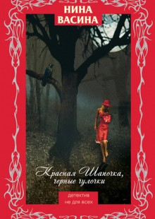 Обложка книги  - Красная Шапочка, черные чулочки