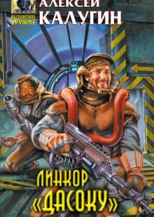 Обложка книги  - Линкор «Дасоку»