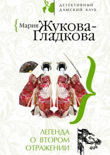 Обложка книги  - Легенда о втором отражении