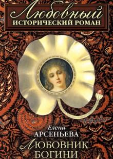 Обложка книги  - Любовник богини