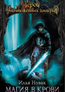 Обложка книги  - Магия в крови