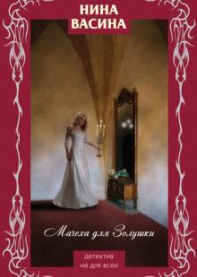 Обложка книги  - Мачеха для Золушки