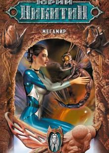 Обложка книги  - Мегамир