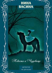 Обложка книги  - Невеста и Чудовище