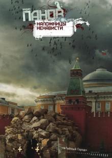 Обложка книги  - Наложницы ненависти