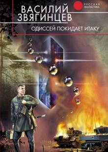 Обложка книги  - Гамбит Бубновой Дамы