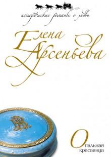 Обложка книги  - Опальная красавица