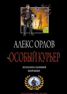 Обложка книги  - Особый курьер