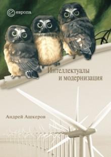 Обложка книги  - Интеллектуалы и модернизация