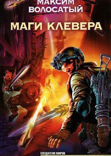 Обложка книги  - Маги Клевера