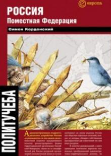 Обложка книги  - Россия. Поместная федерация