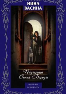 Обложка книги  - Падчерица Синей Бороды