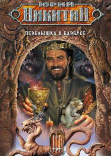 Обложка книги  - Передышка в Барбусе