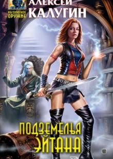Обложка книги  - Подземелья Эйтана