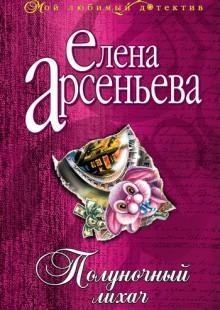 Обложка книги  - Полуночный лихач