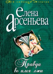 Обложка книги  - Правда во имя лжи