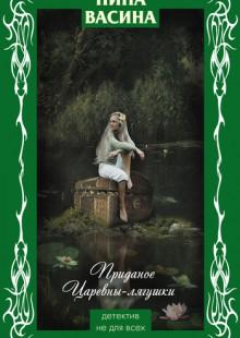 Обложка книги  - Приданое для Царевны-лягушки