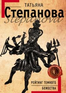 Обложка книги  - Рейтинг темного божества