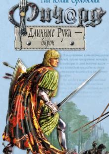 Обложка книги  - Ричард Длинные Руки – барон