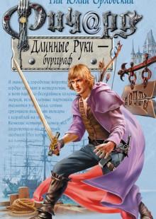 Обложка книги  - Ричард Длинные Руки – бургграф