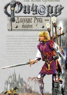 Обложка книги  - Ричард Длинные Руки – виконт