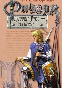 Обложка книги  - Ричард Длинные Руки – воин Господа