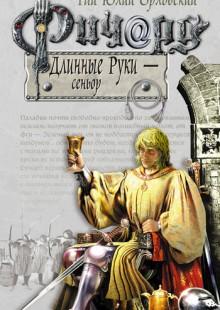 Обложка книги  - Ричард Длинные Руки – сеньор