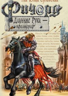 Обложка книги  - Ричард Длинные Руки – пфальцграф