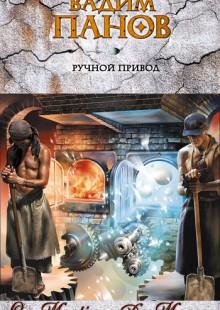 Обложка книги  - Ручной Привод