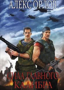 Обложка книги  - Сила главного калибра