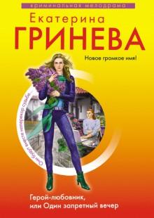 Обложка книги  - Герой-любовник, или Один запретный вечер