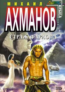 Обложка книги  - Страж фараона