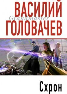 Обложка книги  - Схрон
