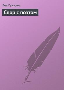 Обложка книги  - Спор с поэтом