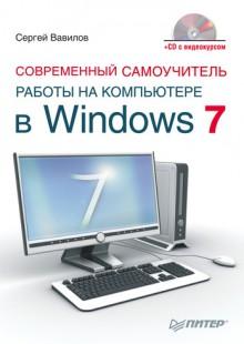 Обложка книги  - Современный самоучитель работы на компьютере в Windows 7