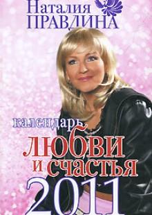 Обложка книги  - Календарь любви и счастья 2011