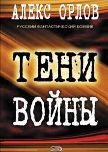 Обложка книги  - Тени войны