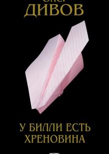 Обложка книги  - Другие Действия