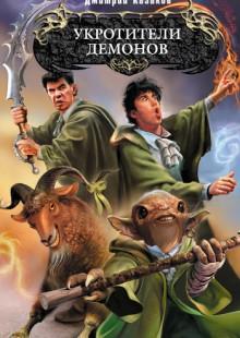 Обложка книги  - Укротители демонов