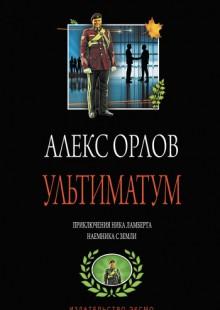 Обложка книги  - Ультиматум
