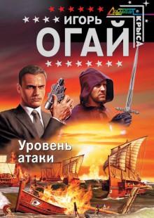 Обложка книги  - Уровень атаки