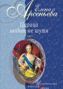 Обложка книги  - Вещие сны (Императрица Екатерина I)
