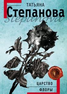 Обложка книги  - Царство Флоры