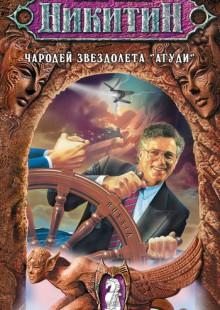 Обложка книги  - Чародей звездолета «Агуди»