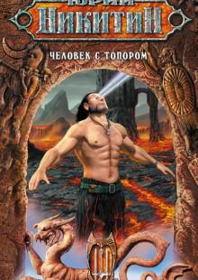 Обложка книги  - Человек с топором